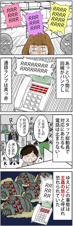 zangyo_170420_2