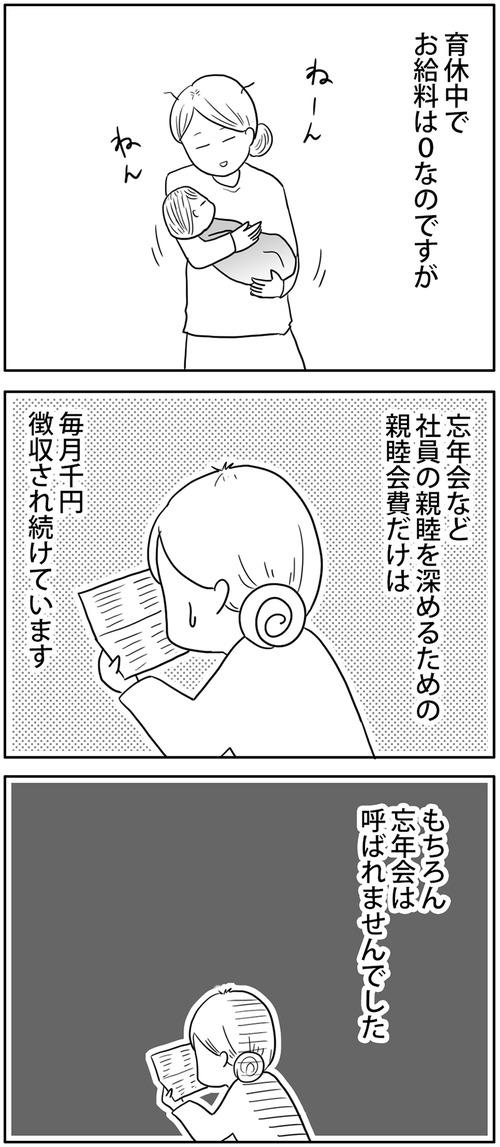 zangyo_171230_1