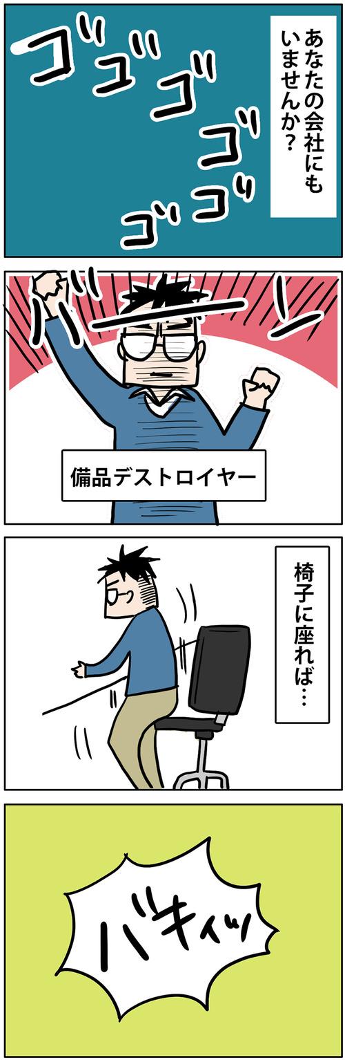 zangyo_170309_1