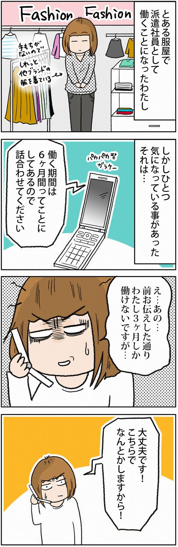 zangyo_170623_1