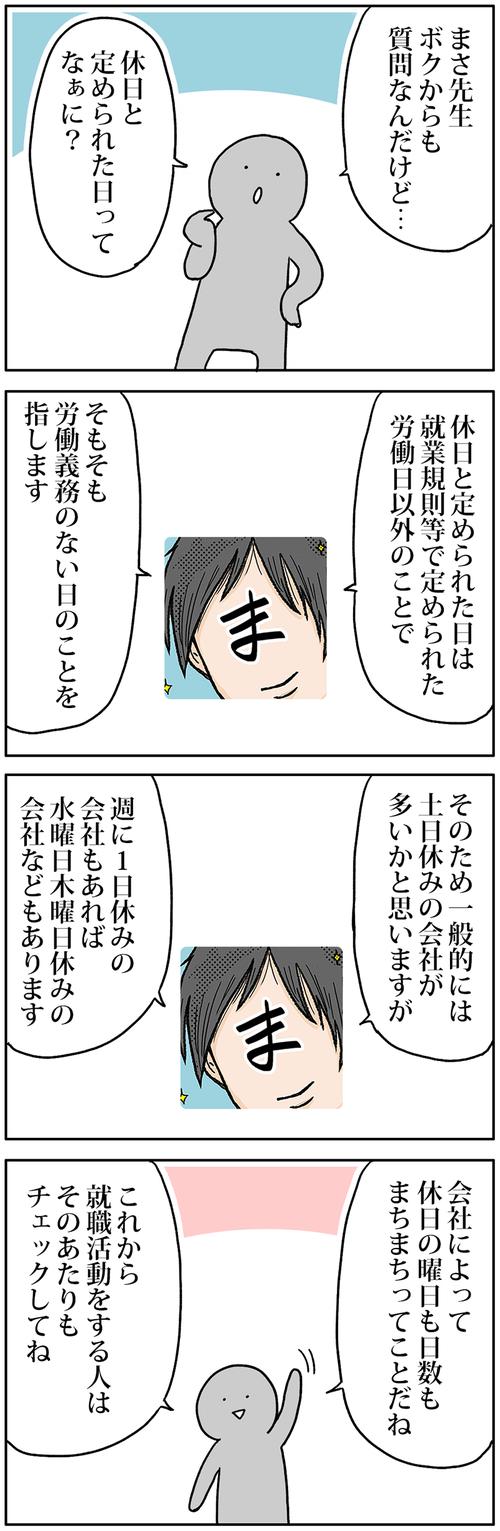 zangyo_180128_1