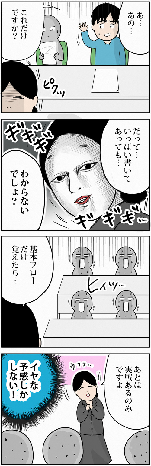 zangyo_170404_2