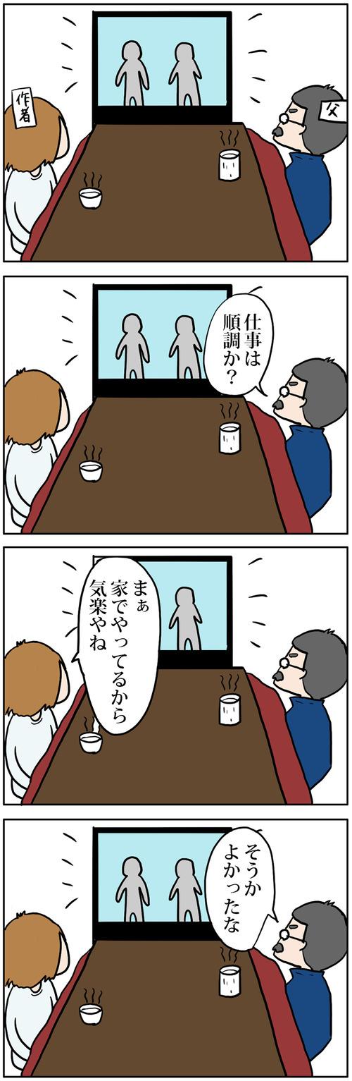 zangyo_170107_1
