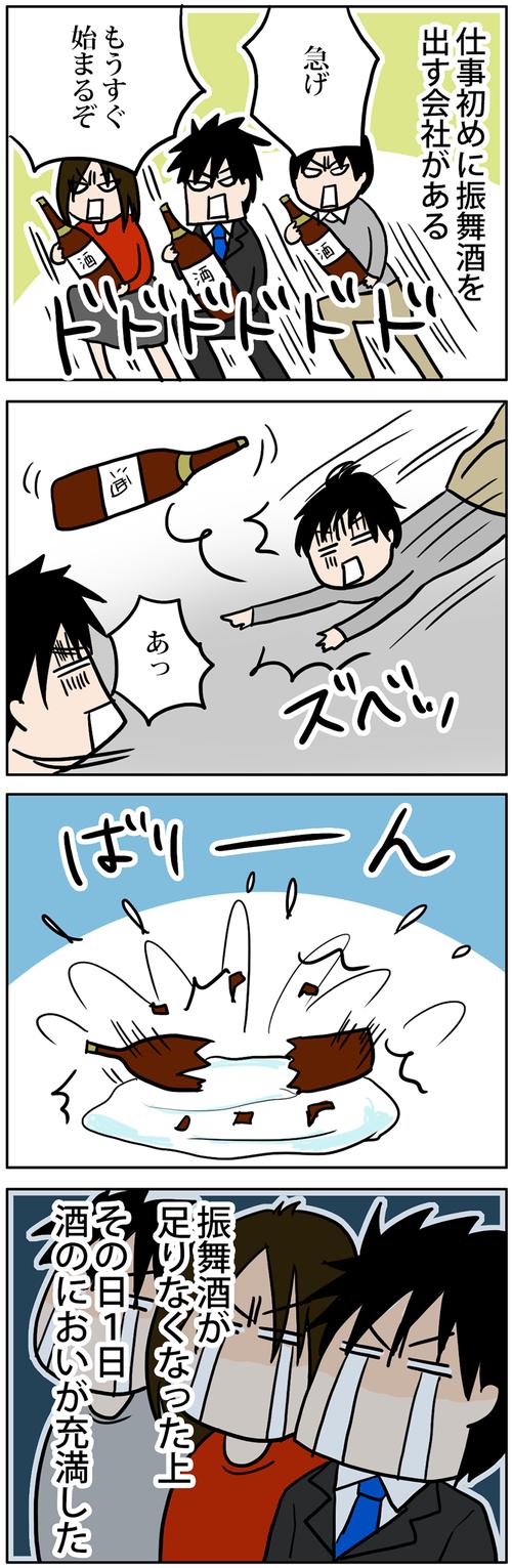 zangyo_170104