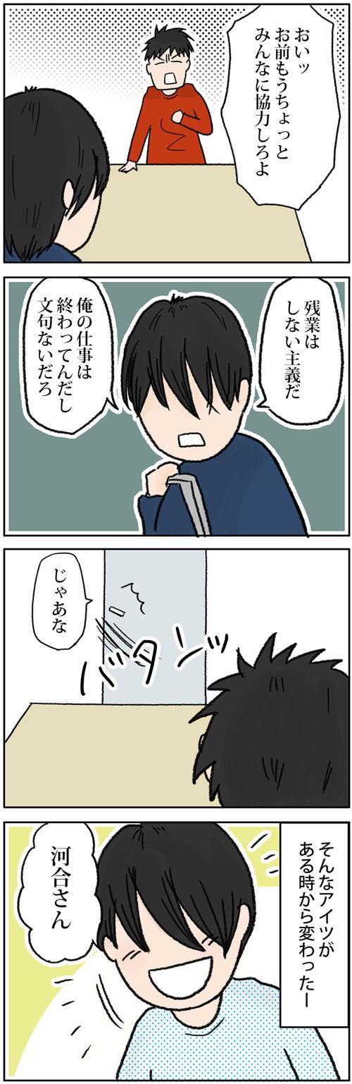 zangyo_170616_1