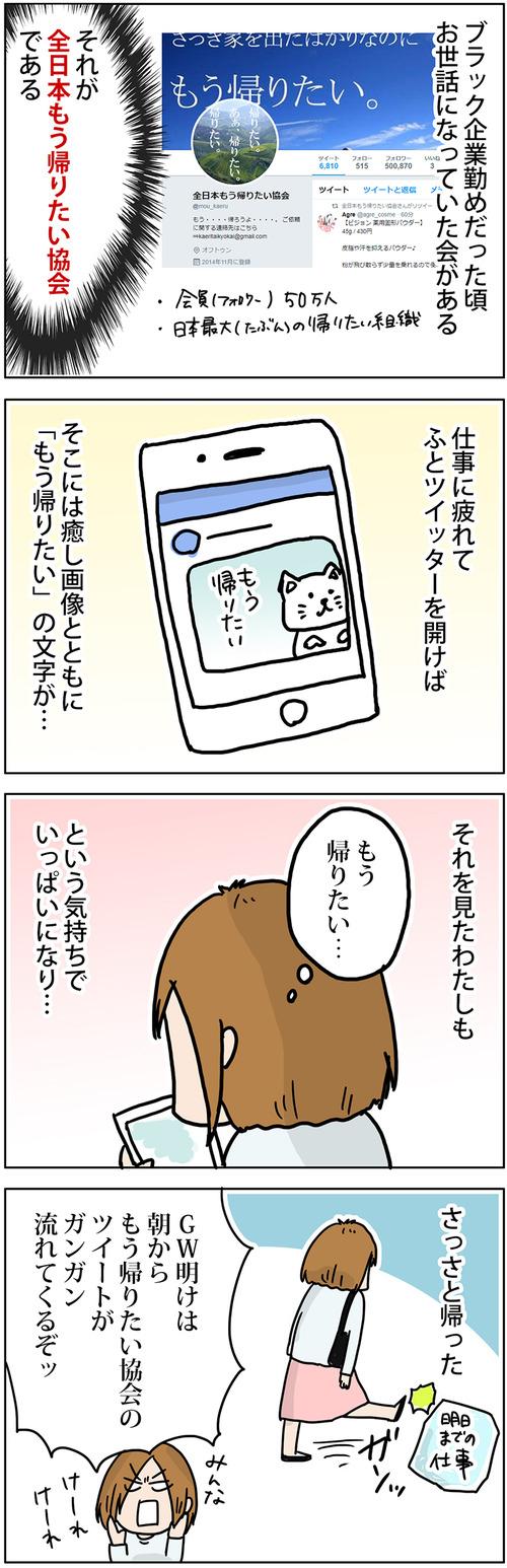 zangyo_180506_1
