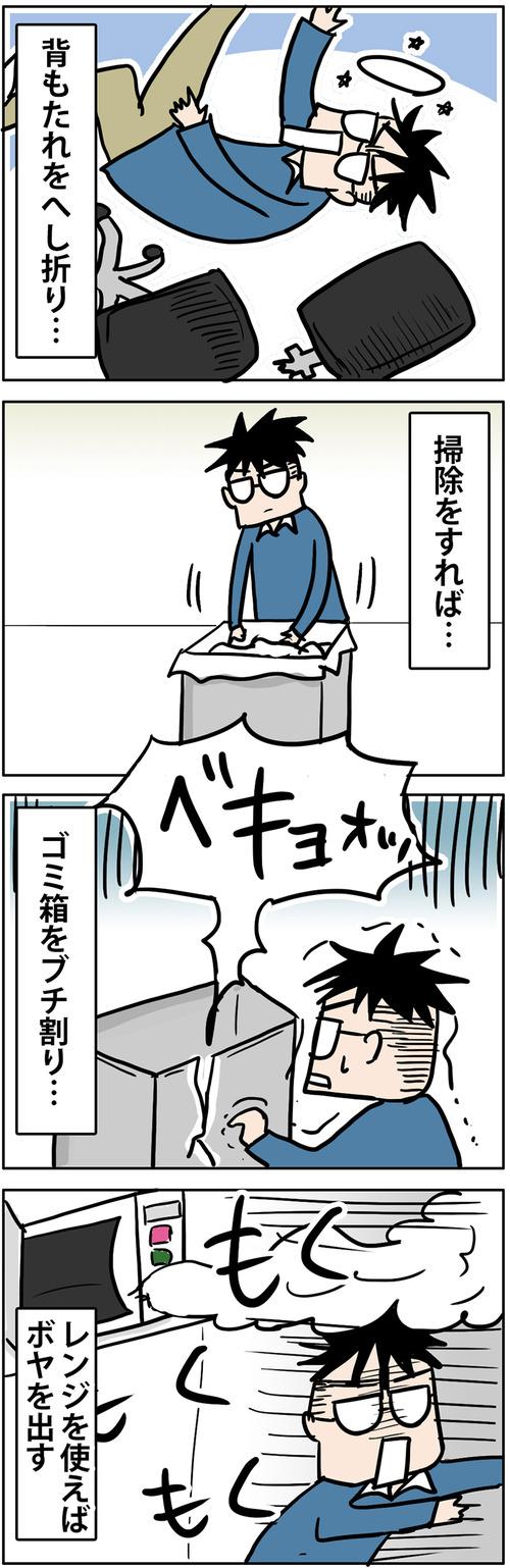 zangyo_170309_2