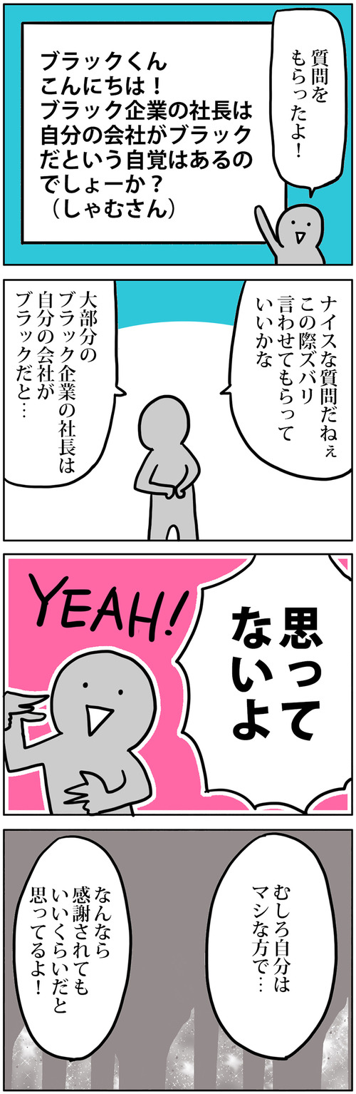 zangyo_170308_1