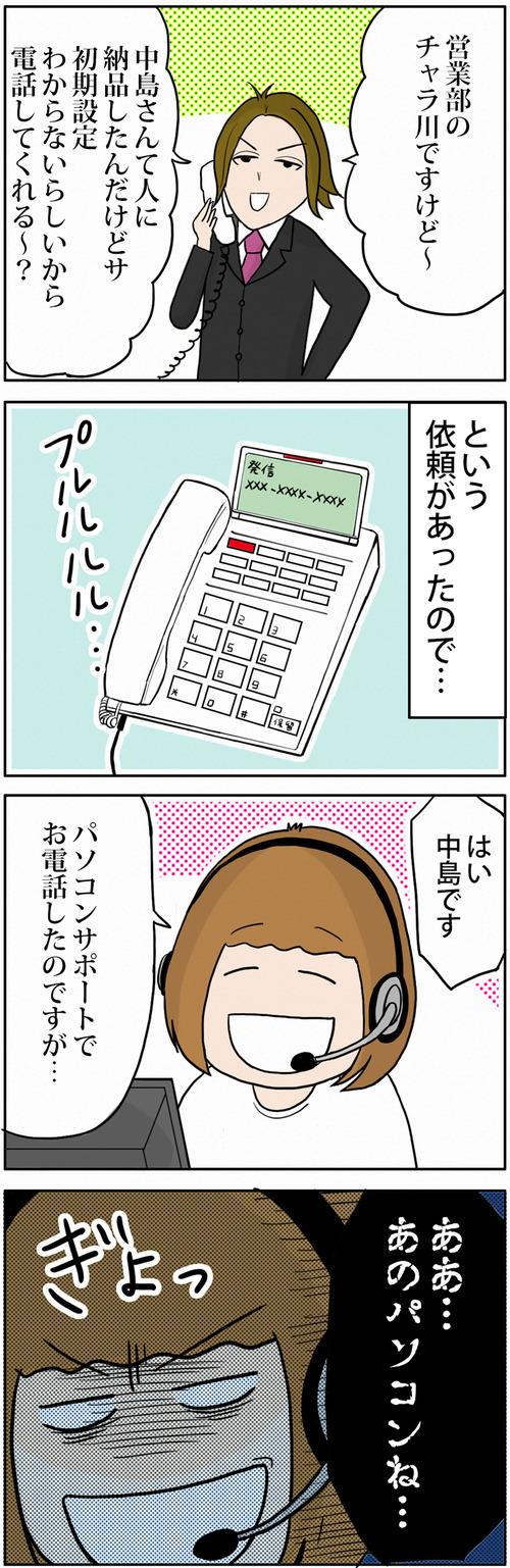 zangyo_170414_1