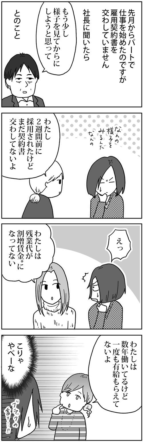 zangyo_171229_1