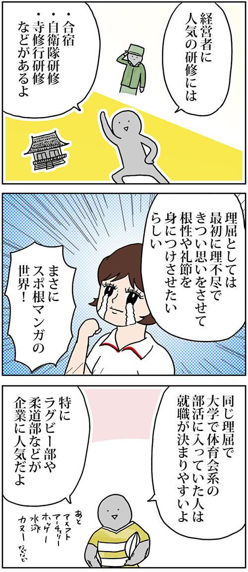 zangyo_180120_2