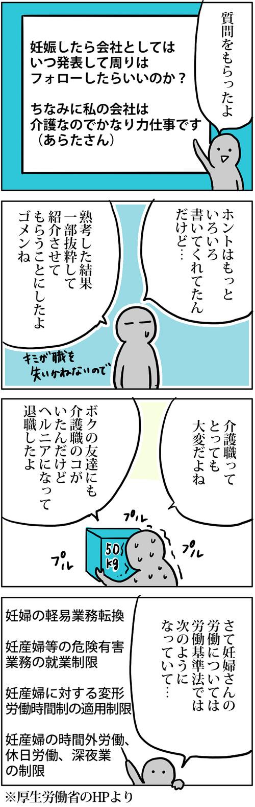 zangyo_170226_1