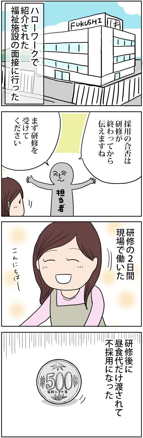 zangyo_170322_1