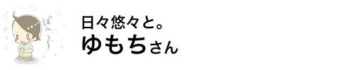 yumochi