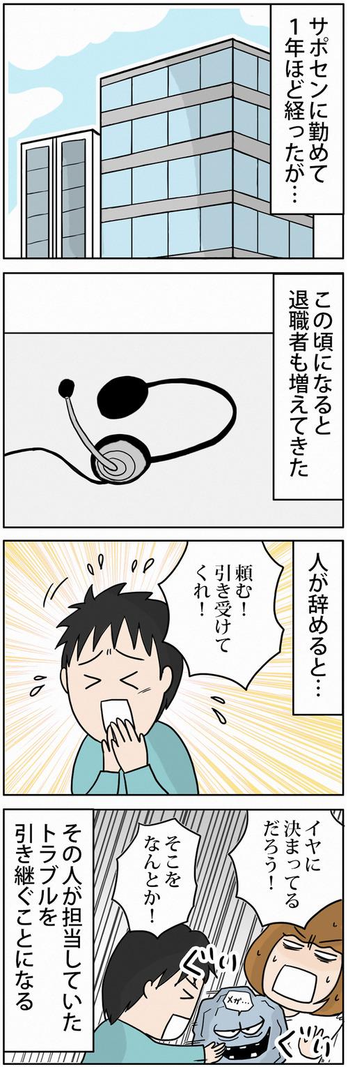 zangyo_170509_1