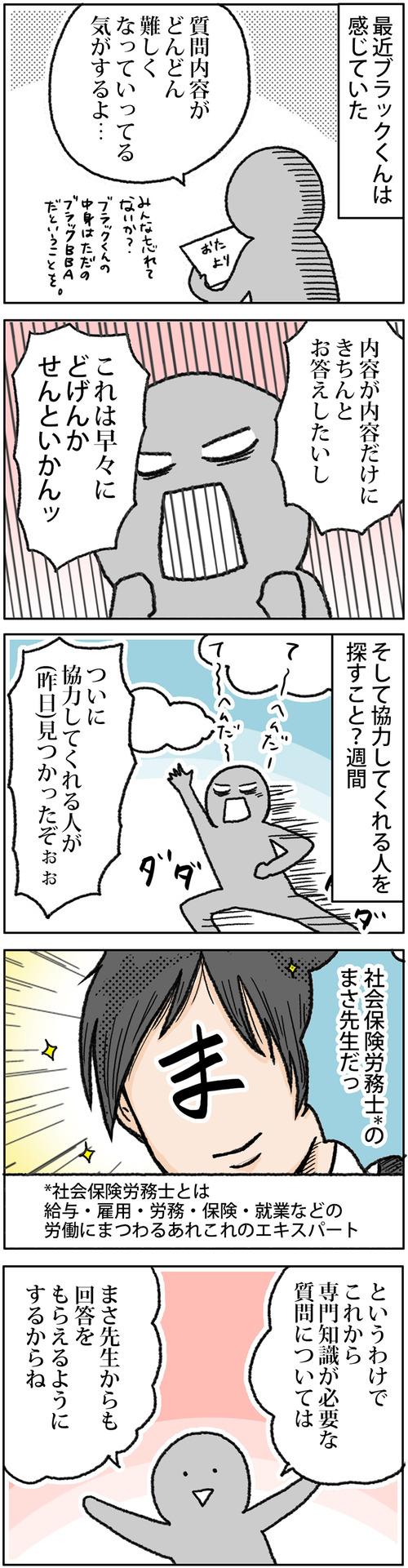 zangyo_171021_1