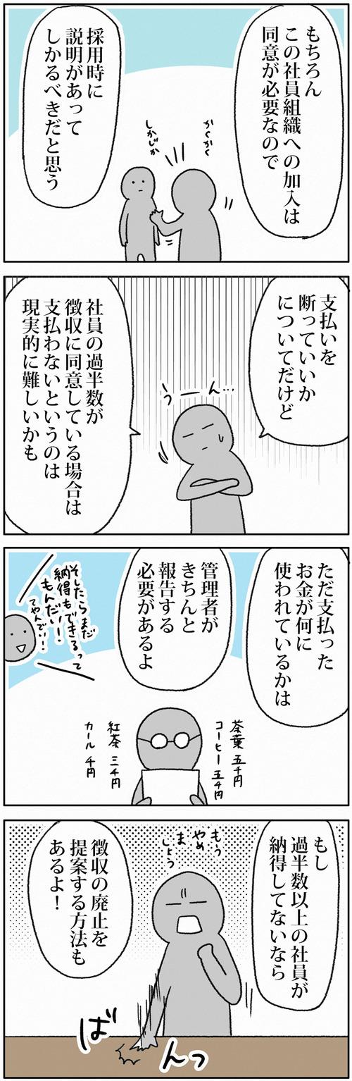 zangyo_170613_2_2