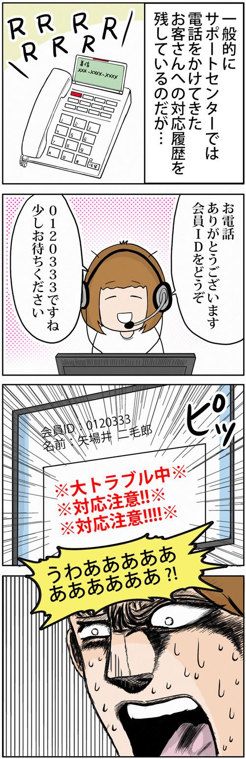 zangyo_170419_1