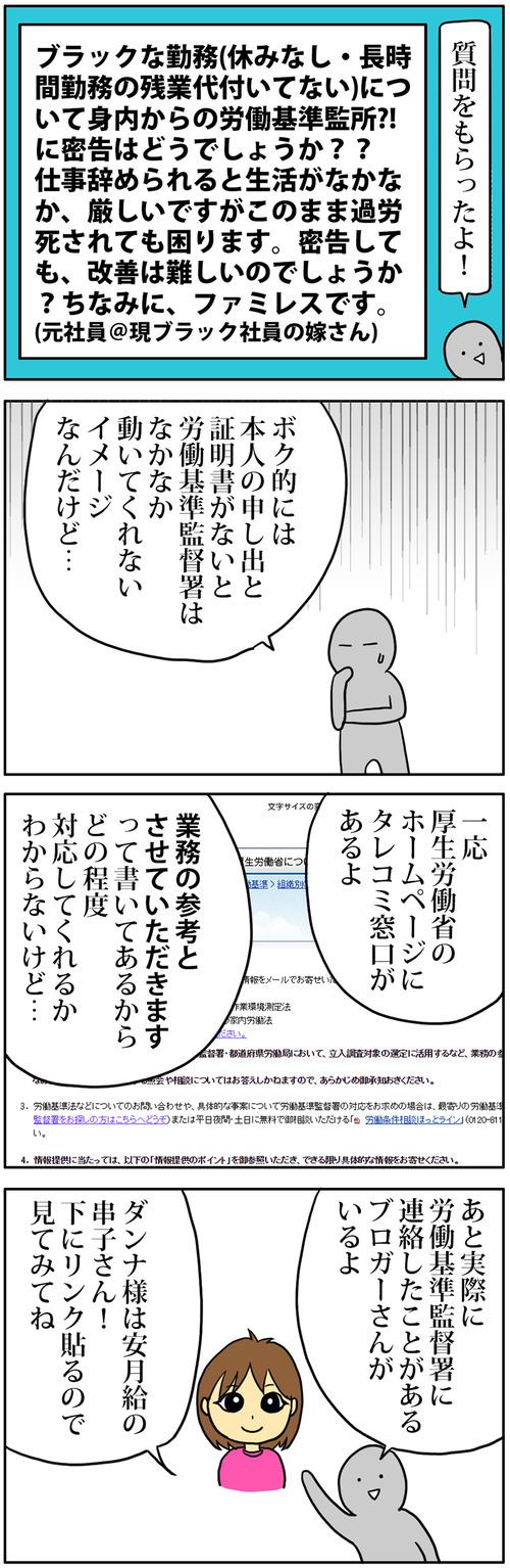 zangyo_170409_2