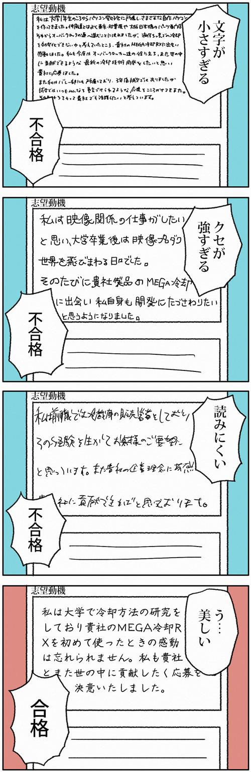 zangyo_170601_2