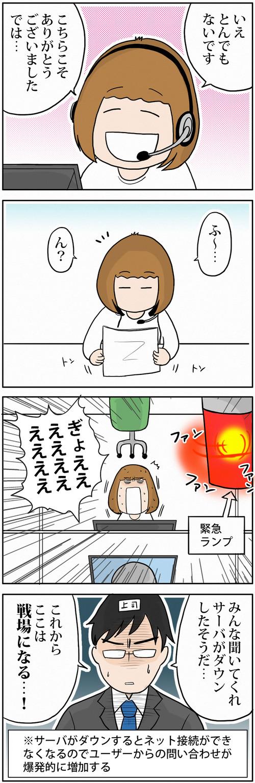 zangyo_170420_1