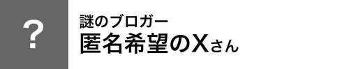 匿名希望のX