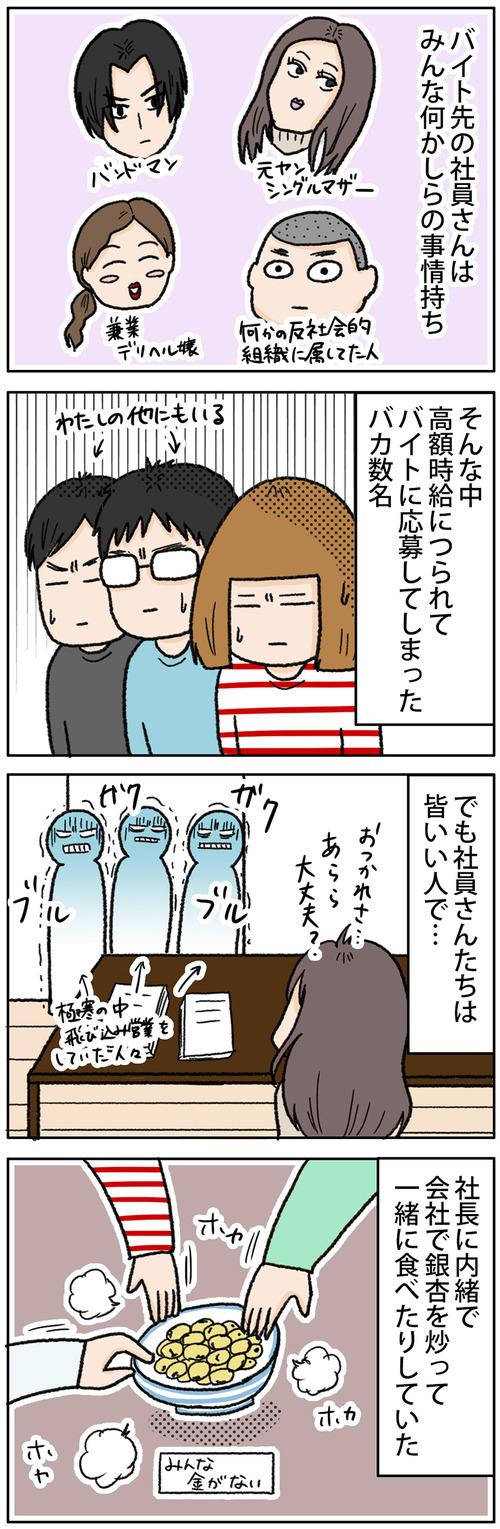 zangyo_171010_1