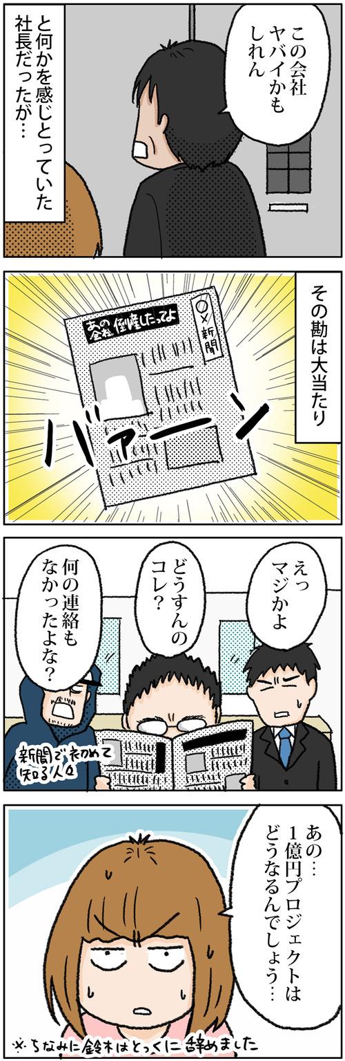 zangyo_170916_2