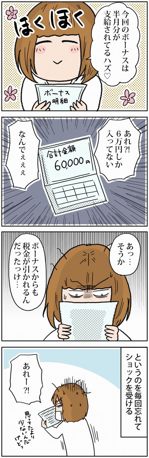 zangyo_170630