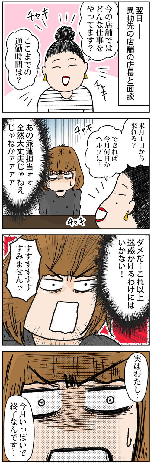 zangyo_170707_1