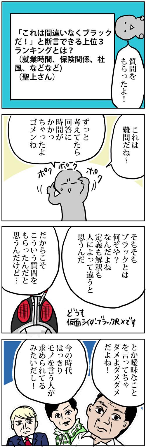 zangyo_170130