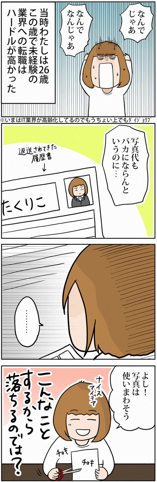zangyo_170513_2