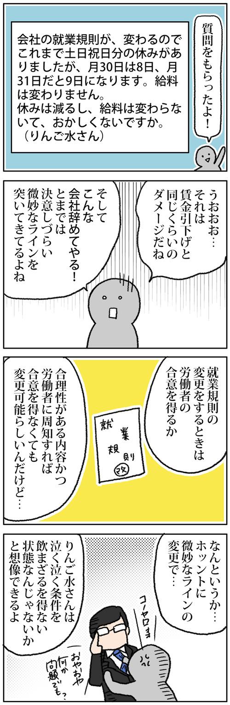 zangyo_170930_1