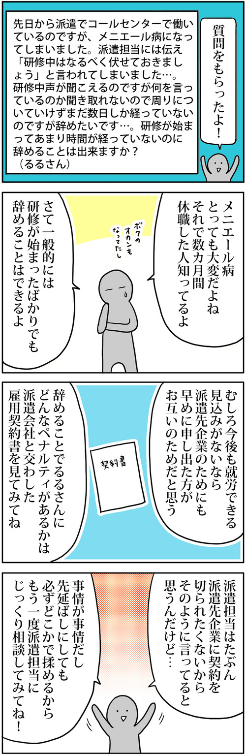 zangyo_170423_3