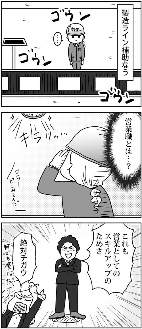 zangyo_171228_2
