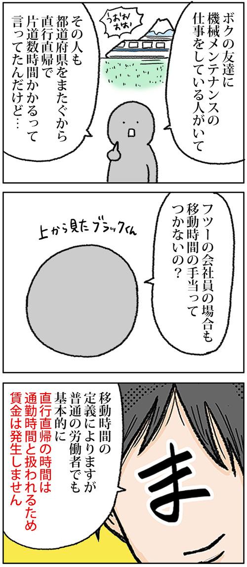 zangyo_171119_2