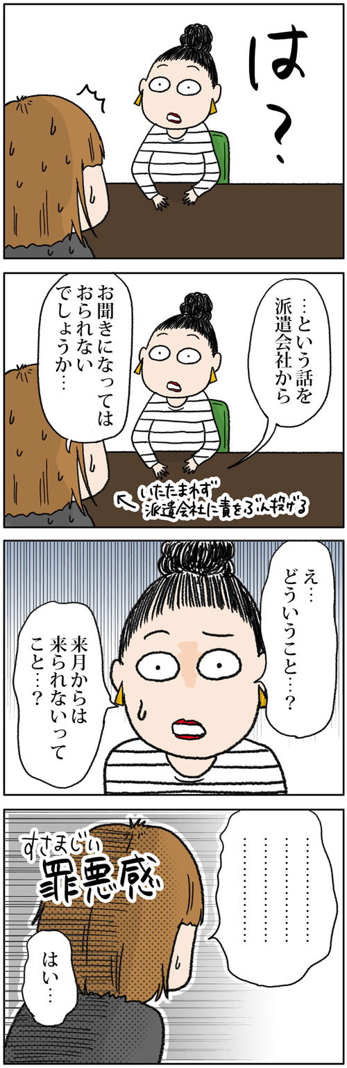 zangyo_170707_2