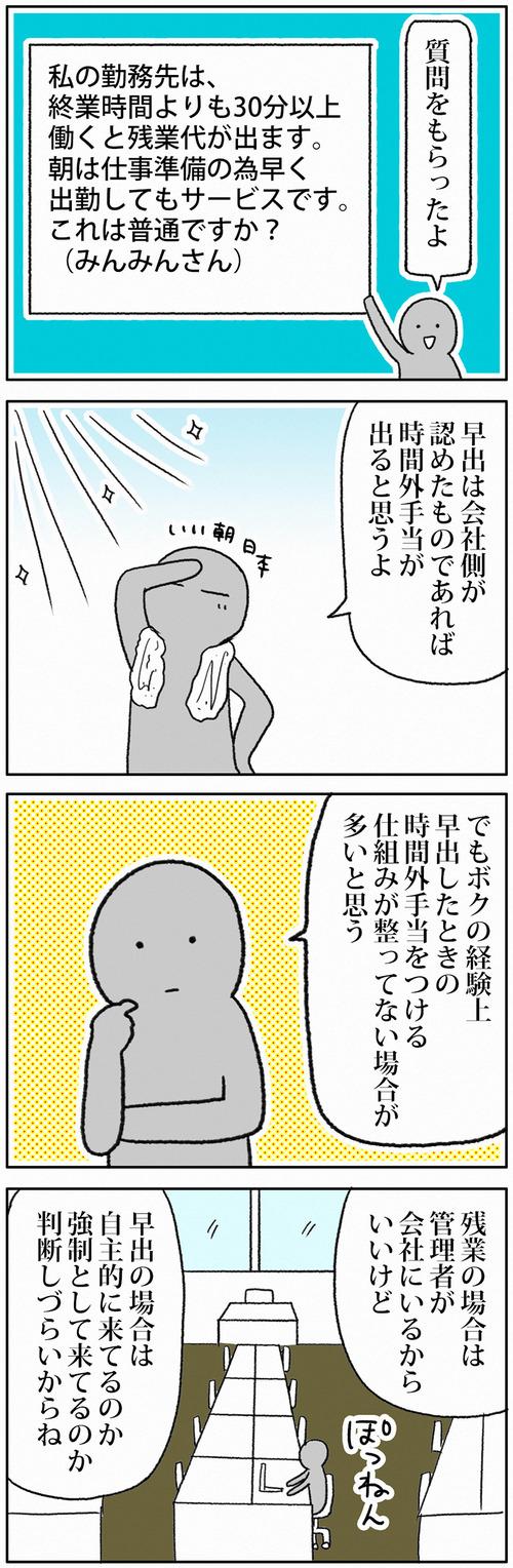 zangyo_170613_1_1
