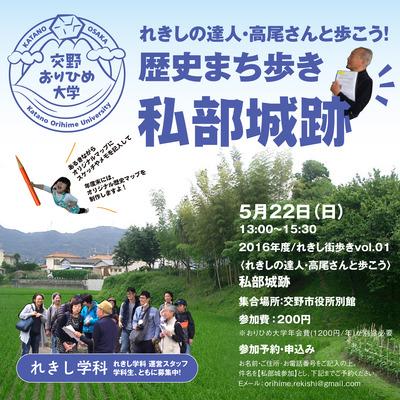 れきしポスター201605