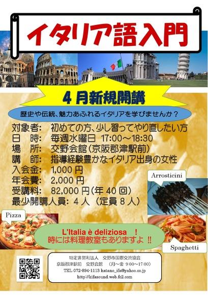 イタリア語入門ポスターQR付2-001