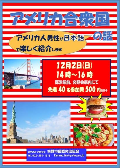 アメリカの話ポスター-001
