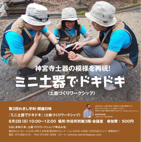 0_れきポス用web用05