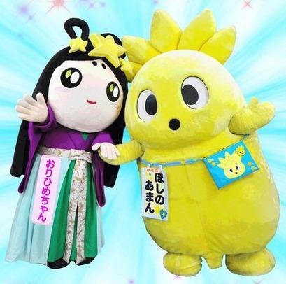 Orihime & Aman