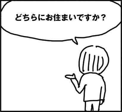 かたのまんが0101