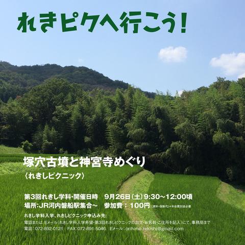 0_れきポス用web用01