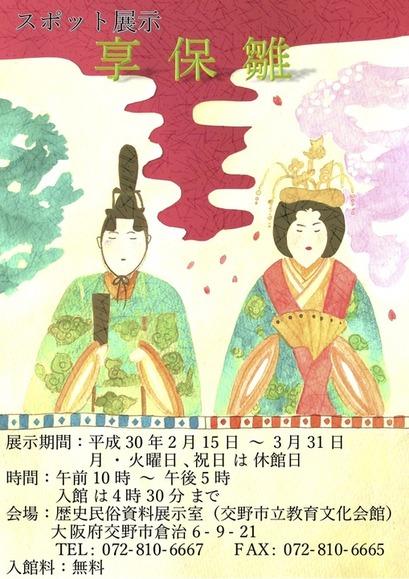 hinaningyou exhibition 2018