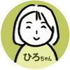0_ひろちゃん