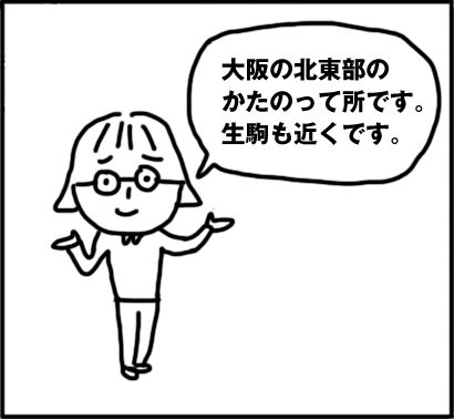 かたのまんが0104