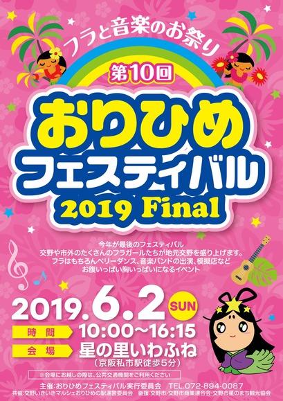 Orihime Festival 2019 Poster