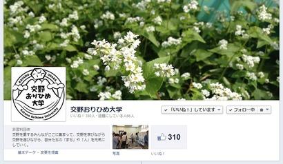 おりひめ大学Facebook